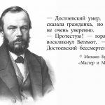 Цитаты из произведений Ф. М. Достоевского