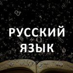 Цитаты про русский язык
