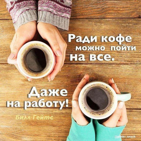 Кофе Анекдот