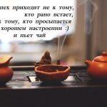 Цитаты про чай