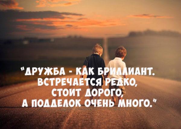 картинки с цитатами со смыслом про друзей этого