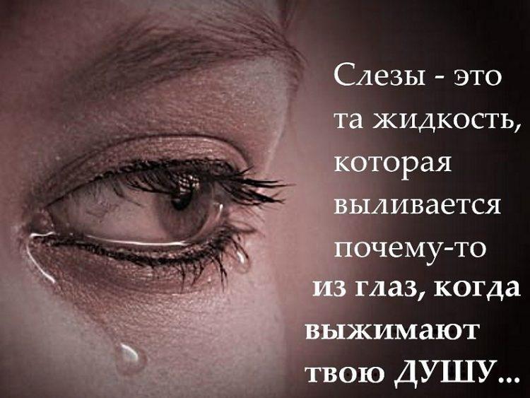 Картинки про слезы с надписью, для детей