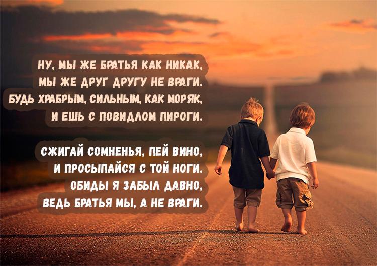 Цитаты о братьях