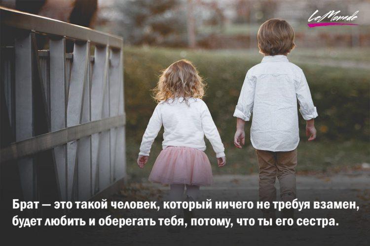 картинки с цитатами про братьев возможность загрузить уже