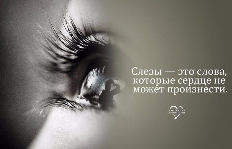 Открытки о слезах, открытка