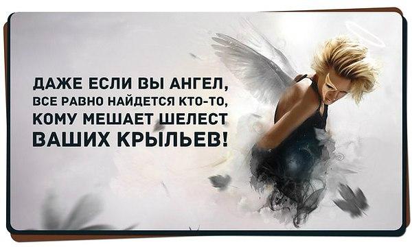Ангел цитаты с картинками