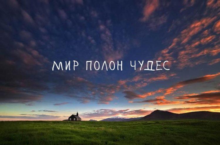 Как поверить в чудеса?