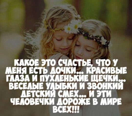 картинки с цитатами про дочерей навещает