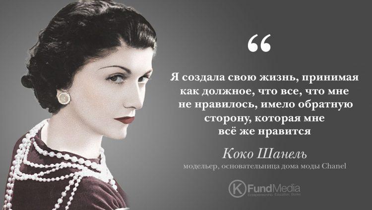 Великолепная Коко Шанель. Мода. Успех. Вечные цитаты Коко Шанель ...   425x750
