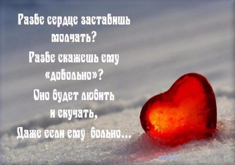 стихи о сердце и любви