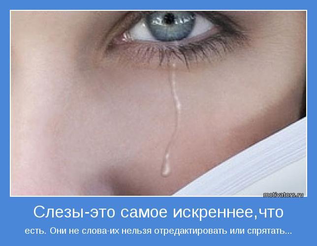 в картинках отольются тебе мои слезы всем успешной работы
