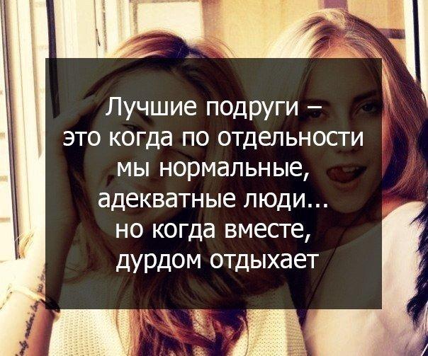 фото с цитатами лучших подруг них погибает
