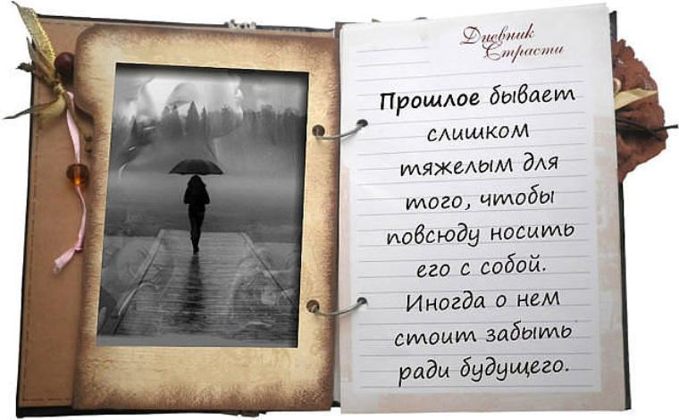 внешнему стихи о прошлой любви с картинками выбрать сообщение