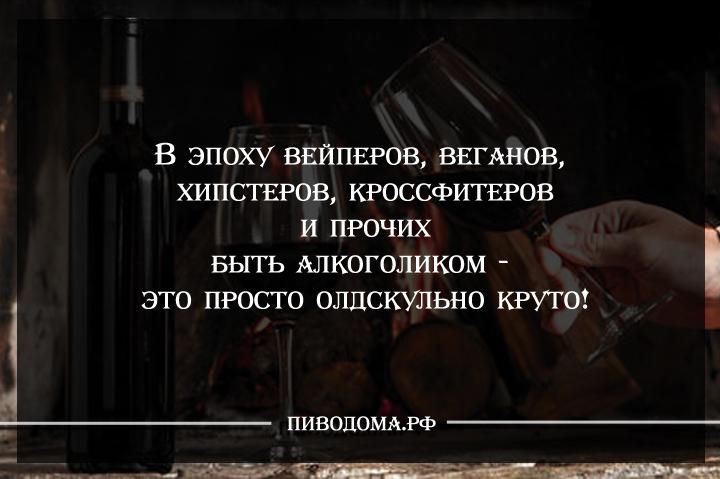 третий, пожелание бросить пить цитаты как почти всегда