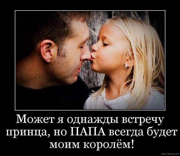 картинки со смыслом любви отца к дочери универсальна