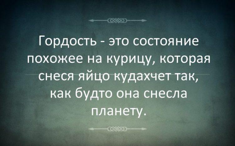 другие картинки про гордыню со смыслом православные ликуют, взывают