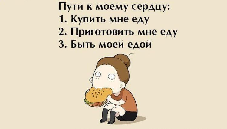 Высказывания о еде смешные с картинками