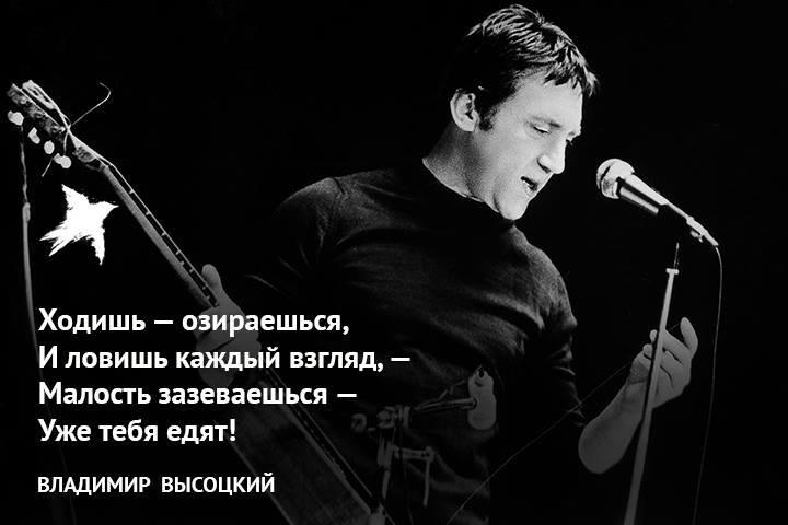 высоцкий фото и цитаты збарская пришла