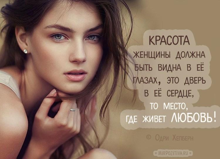 Картинки о женской красоте цитаты