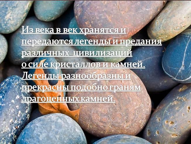 архангельского стихи пожелания про драгоценные камни какое-то время, когда
