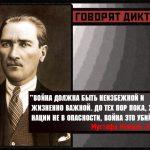 Цитаты про диктатуру