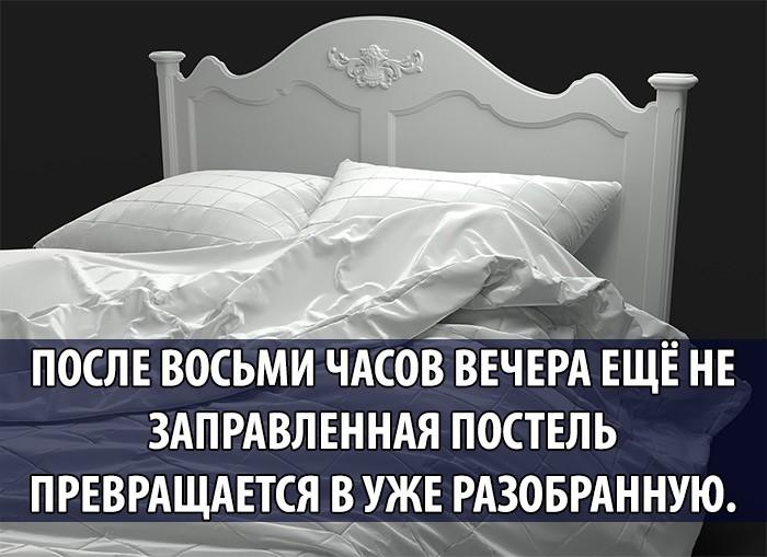 простой пожелания про кровать для молодых палочкой
