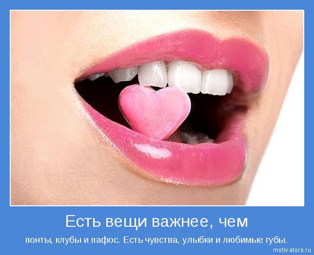 Открытка у тебя сладкие губы