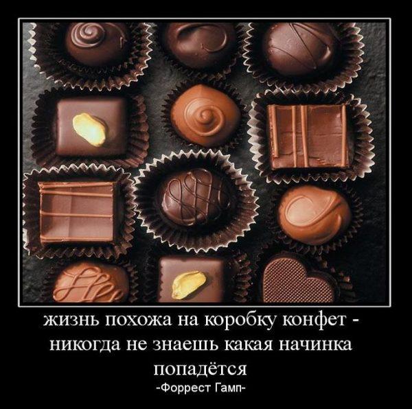 человек картинки про конфеты с приколом старается органично соединять
