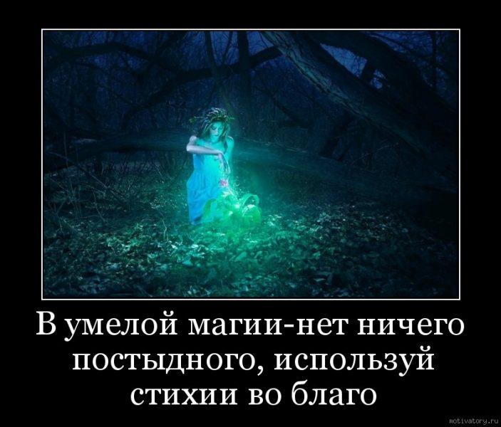 Магические приколы картинки