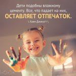 Цитаты про детку