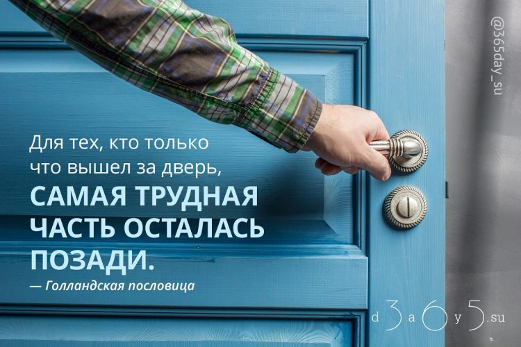 цитаты про дверь