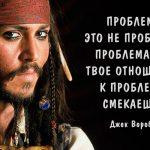 Цитаты Джека