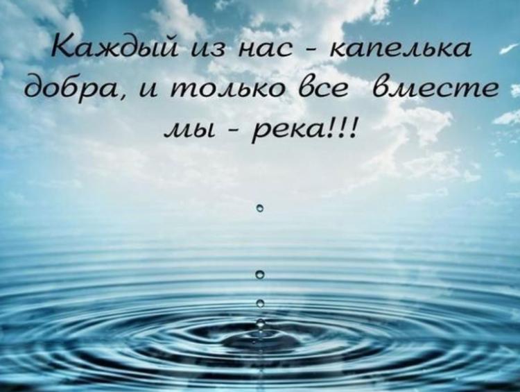 Картинки с высказыванием о воде