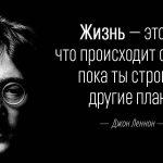 Цитаты Джона
