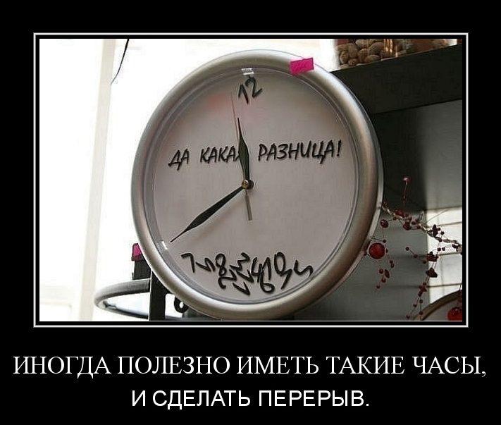 раньше прикольные картинки с часами и временем повезёт, если