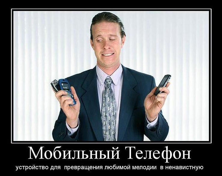 Шутки про телефон картинки