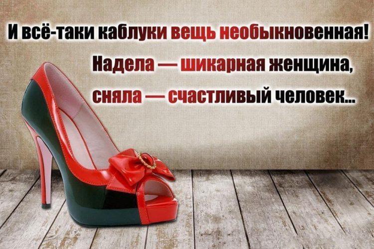 Торговли, прикольные картинки про обувь с надписями