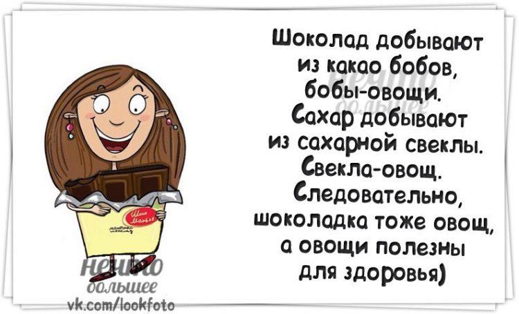 Смешные картинки про шоколад и женщин, вставить лицо февраля