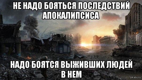 Конец света в цитатах